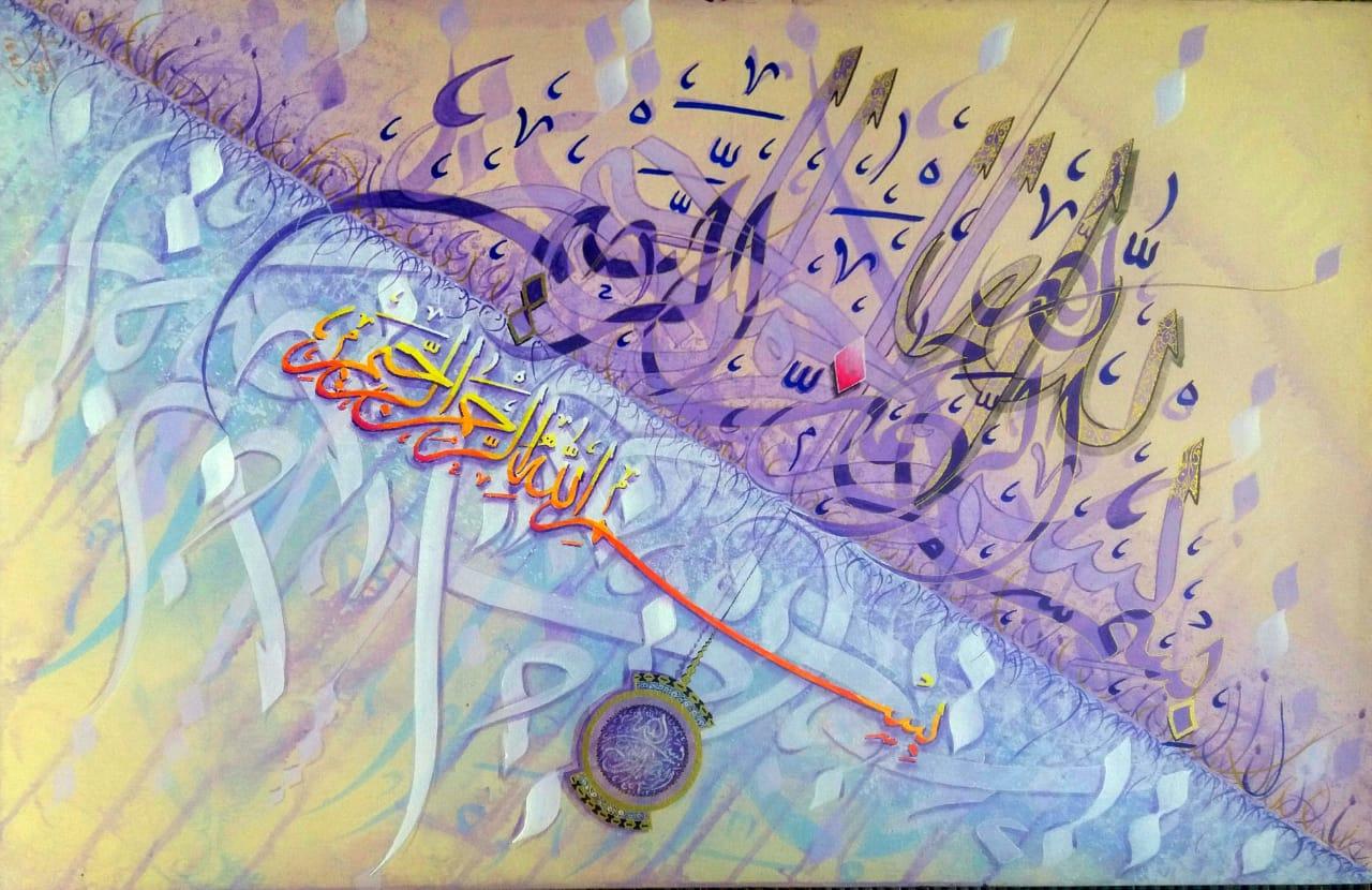 Bismillah – In the Name of Allah