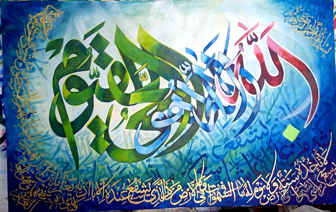 Ayat Al Kursi – 56x86cm