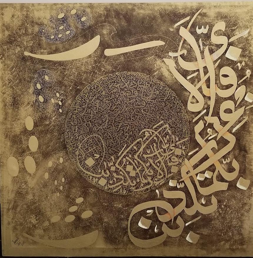 Surah e Rahman Verse – 60x60cm