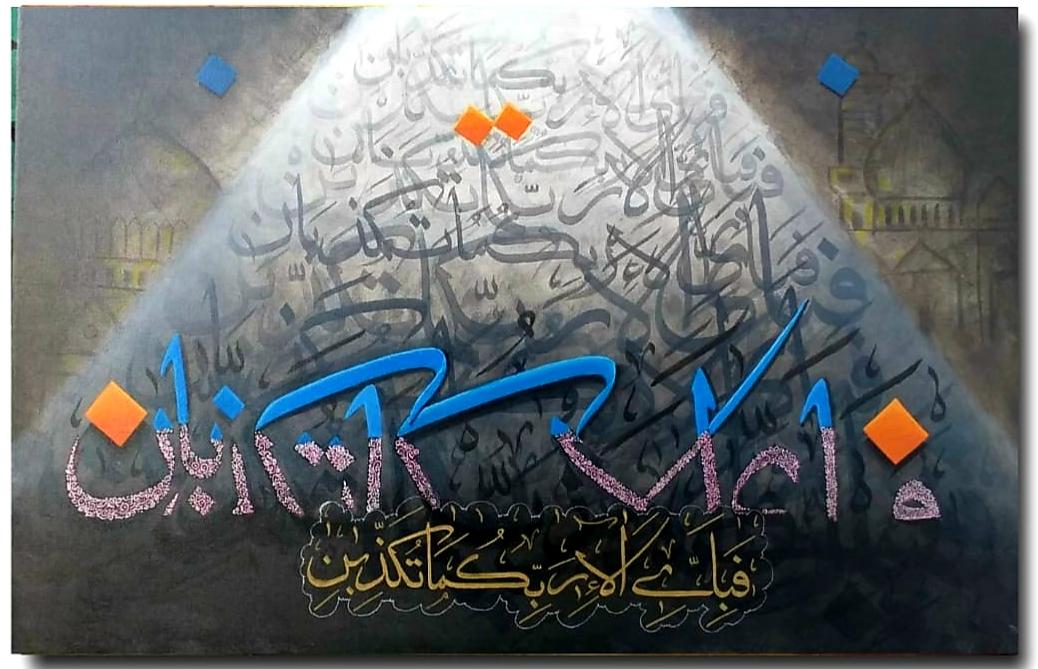 Surah Rehman Verse – 56x86cm