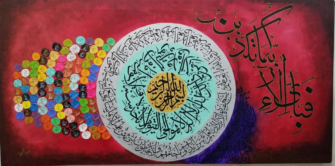 Names of Allah with Surah Rahman